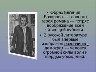 Образ Евгения Базарова — главного героя романа — потряс воображение всей чита