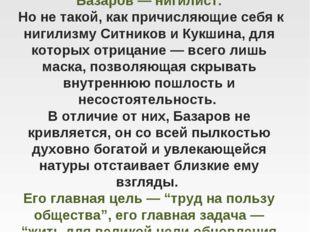 Вывод: Базаров — нигилист. Но не такой, как причисляющие себя к нигилизму Сит