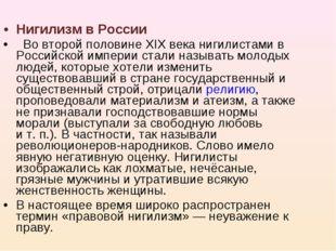 Нигилизм в России Во второй половине XIX века нигилистами в Российской импери