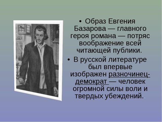 Образ Евгения Базарова — главного героя романа — потряс воображение всей чита...