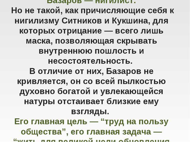 Вывод: Базаров — нигилист. Но не такой, как причисляющие себя к нигилизму Сит...