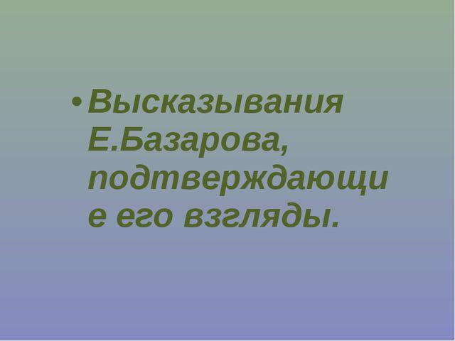 Высказывания Е.Базарова, подтверждающие его взгляды.