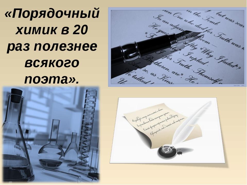 «Порядочный химик в 20 раз полезнее всякого поэта».