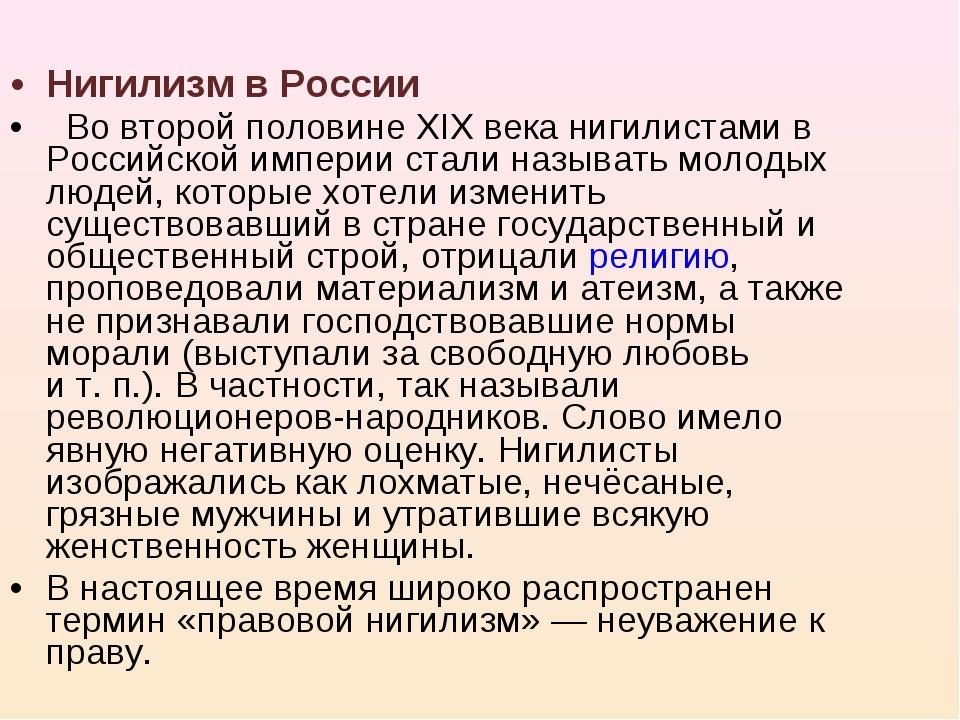 Нигилизм в России Во второй половине XIX века нигилистами в Российской импери...