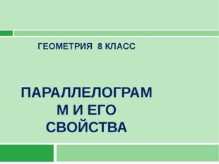 """ГЕОМЕТРИЯ 8 КЛАСС ПАРАЛЛЕЛОГРАММ И ЕГО СВОЙСТВА Сокирко С. П. МОУ """"СОШ № 15 п"""