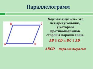 ABCD - параллелограмм Параллелограмм – это четырехугольник, у которого против