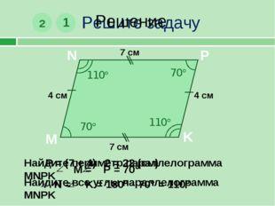 Решите задачу 1 M N P K 7 см 4 см Найдите периметр параллелограмма MNPK 2 70