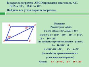 В параллелограмме ABCD проведена диагональ AC. ∠BCA = 30°, ∠BAC = 40°. Найдит