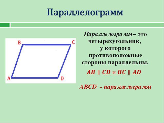 ABCD - параллелограмм Параллелограмм – это четырехугольник, у которого против...