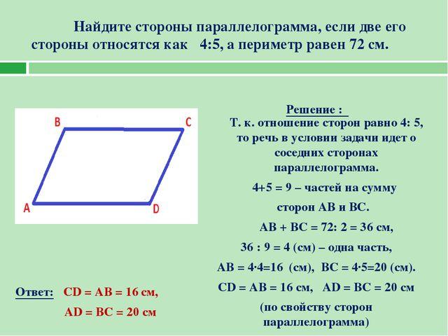 Найдите стороны параллелограмма, если две его стороны относятся как 4:5, а п...