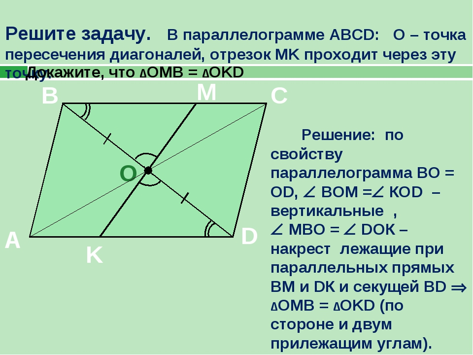 Решите задачу. В параллелограмме ABCD: О – точка пересечения диагоналей, отре...