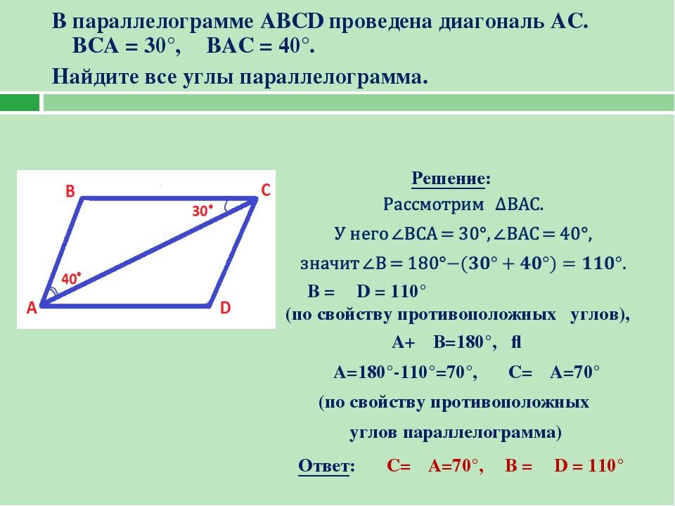 В параллелограмме ABCD проведена диагональ AC. ∠BCA = 30°, ∠BAC = 40°. Найдит...