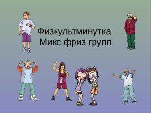 Физкультминутка Микс фриз групп