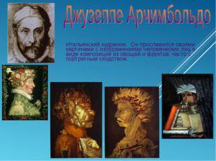 Итальянский художник. Он прославился своими картинами с изображениями человеч