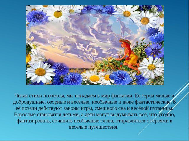 Читая стихи поэтессы, мы попадаем в мир фантазии. Ее герои милые и добродушны...