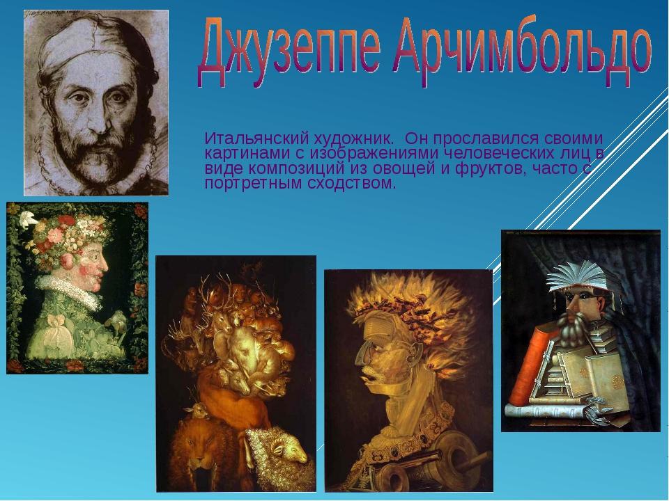 Итальянский художник. Он прославился своими картинами с изображениями человеч...