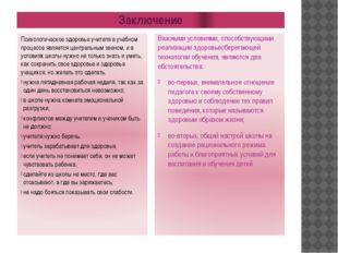 Заключение Психологическое здоровье учителя в учебном процессе является центр