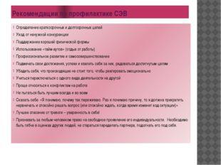 Рекомендации по профилактике СЭВ Определение краткосрочных и долгосрочных цел
