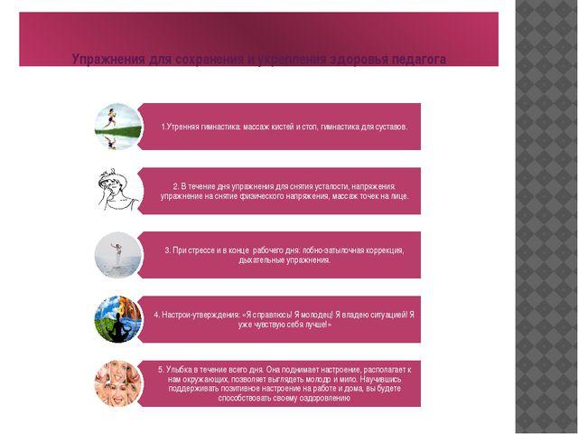Упражнения для сохранения и укрепления здоровья педагога
