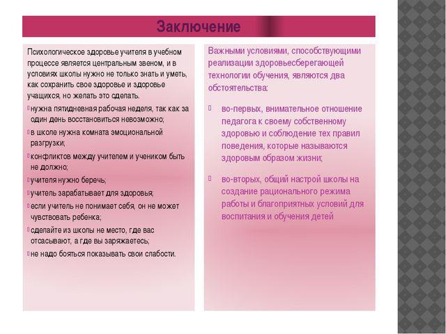 Заключение Психологическое здоровье учителя в учебном процессе является центр...