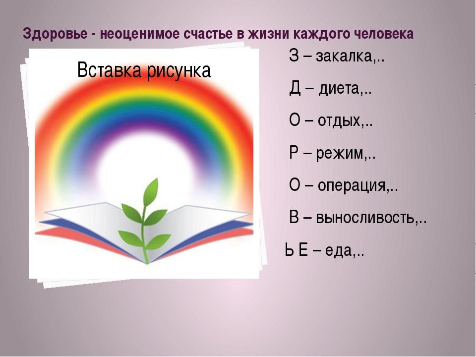 Здоровье - неоценимое счастье в жизни каждого человека З – закалка,.. Д – дие...