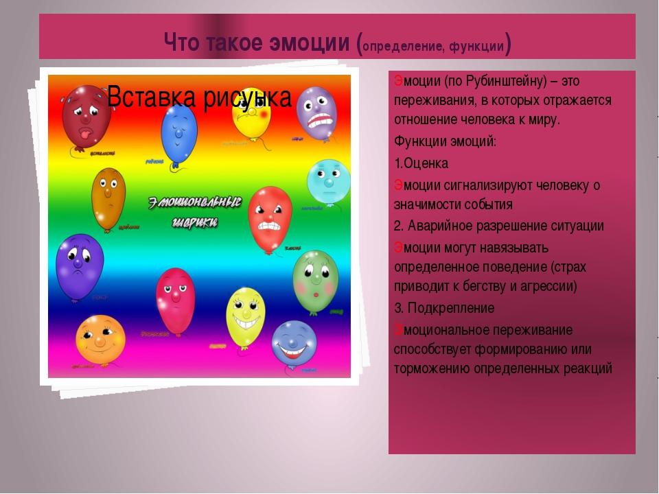 Что такое эмоции (определение, функции) Эмоции (по Рубинштейну) – это пережив...