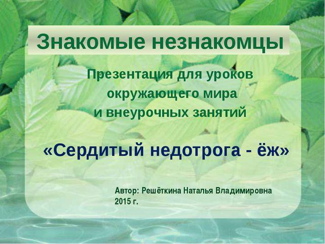 «Сердитый недотрога - ёж» Презентация для уроков окружающего мира и внеурочны...