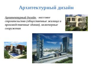 Архитектурный дизайн - массовое строительство (общественные жилища и производ