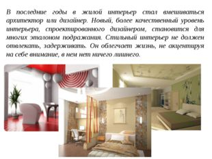 В последние годы в жилой интерьер стал вмешиваться архитектор или дизайнер. Н