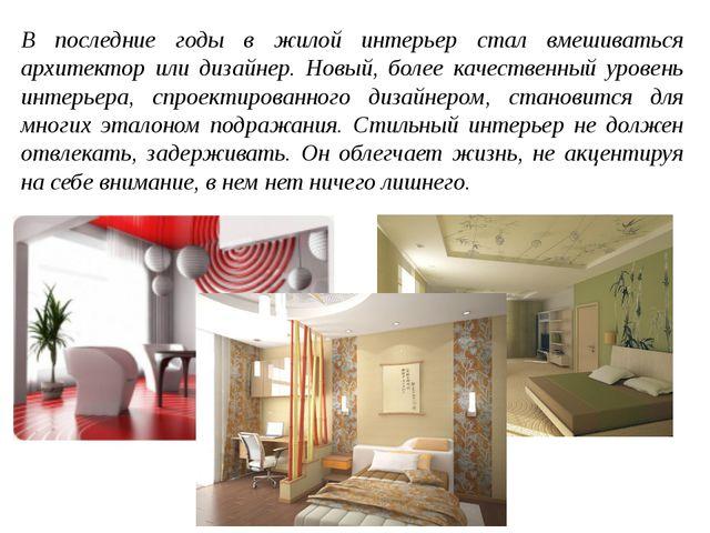 В последние годы в жилой интерьер стал вмешиваться архитектор или дизайнер. Н...