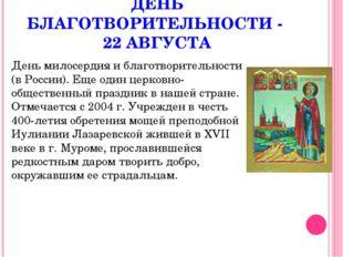 ДЕНЬ БЛАГОТВОРИТЕЛЬНОСТИ - 22 АВГУСТА День милосердия и благотворительности (