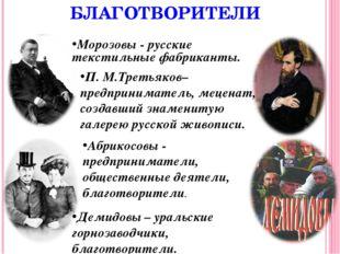 РУССКИЕ БЛАГОТВОРИТЕЛИ Морозовы - русские текстильные фабриканты. П. М.Третья