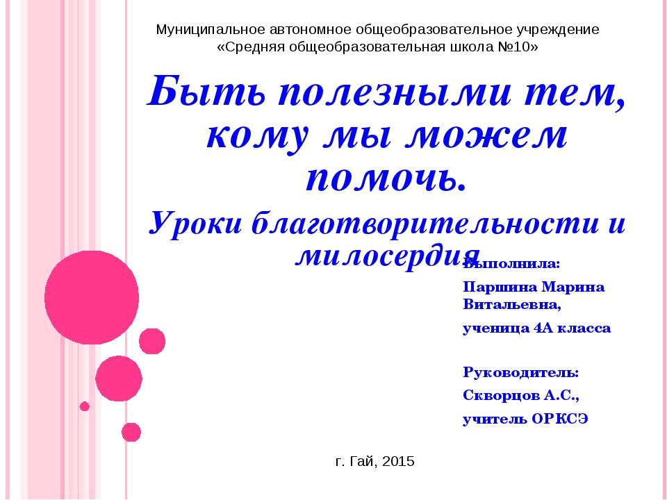 Выполнила: Паршина Марина Витальевна, ученица 4А класса Руководитель: Скворцо...