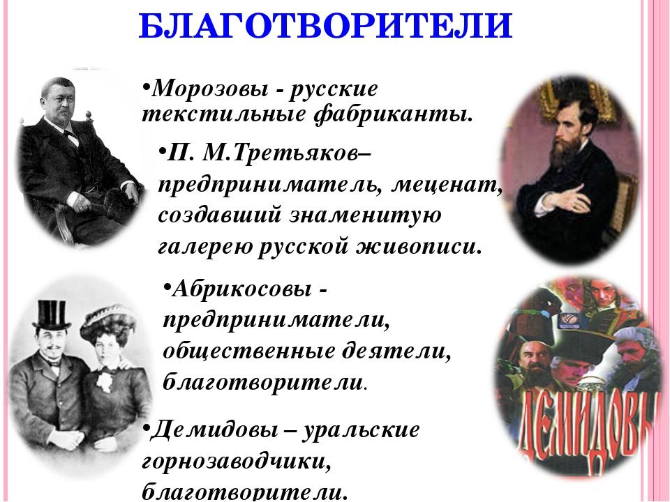 РУССКИЕ БЛАГОТВОРИТЕЛИ Морозовы - русские текстильные фабриканты. П. М.Третья...