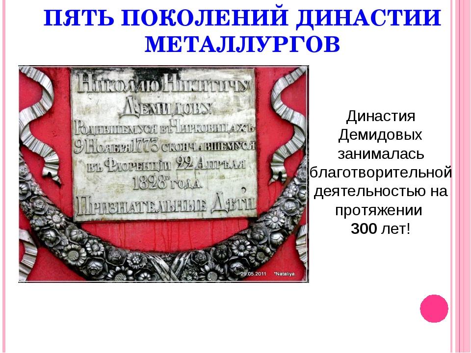 ПЯТЬ ПОКОЛЕНИЙ ДИНАСТИИ МЕТАЛЛУРГОВ Династия Демидовых занималась благотворит...