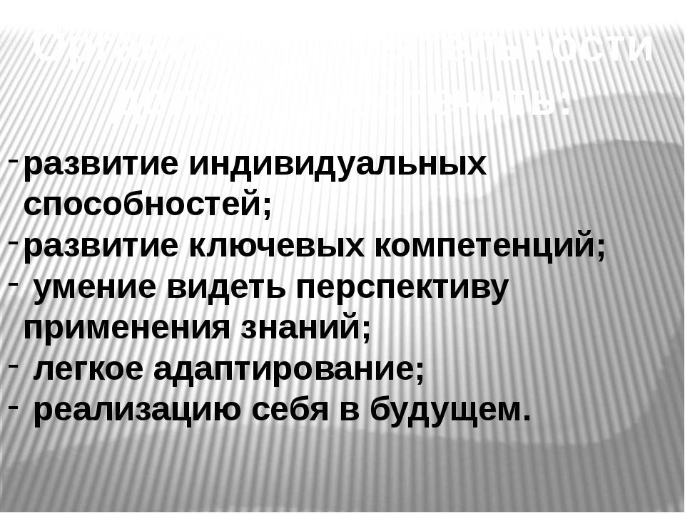 Организация деятельности должна обеспечить: развитие индивидуальных способнос...