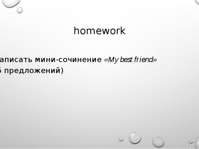homework Написать мини-сочинение «My best friend» (5 предложений)