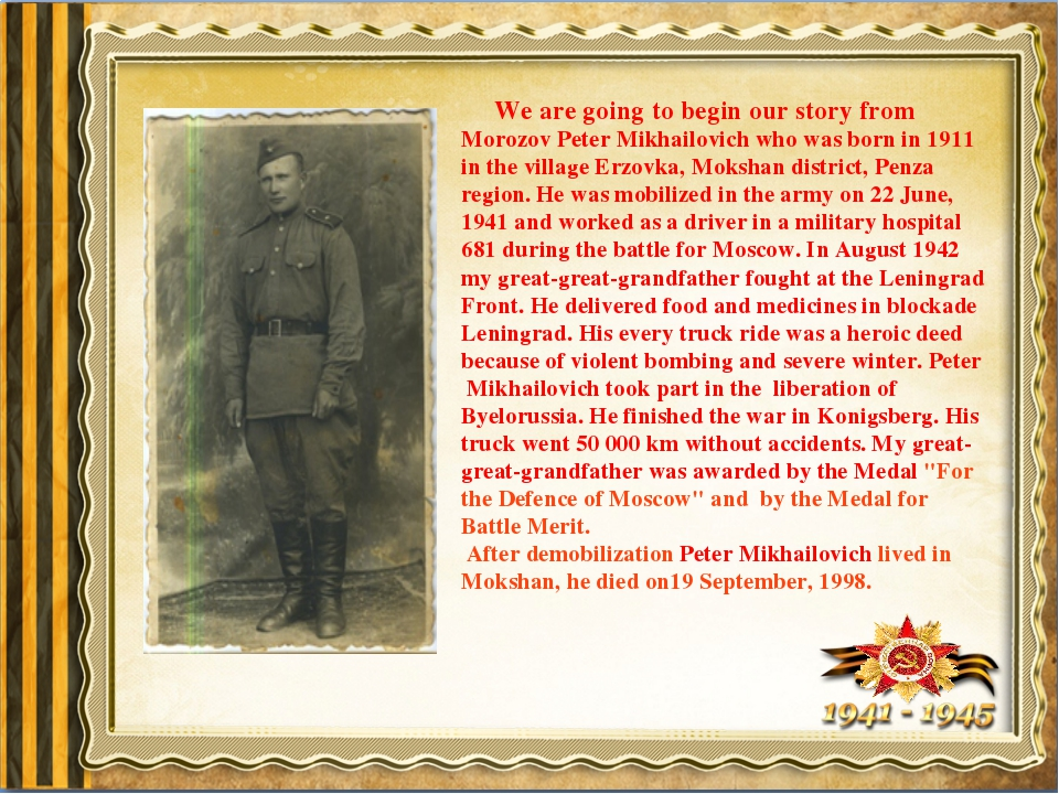 We are going to begin our story from Morozov Peter Mikhailovich who was born...