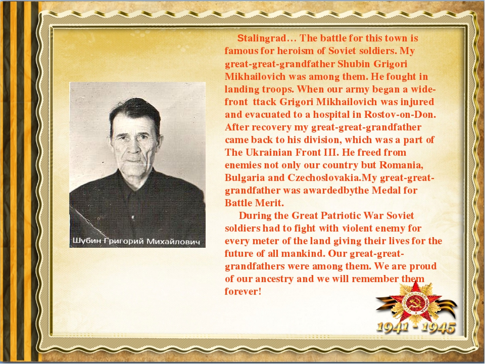 Stalingrad… The battle for this town is famous for heroism of Soviet soldier...