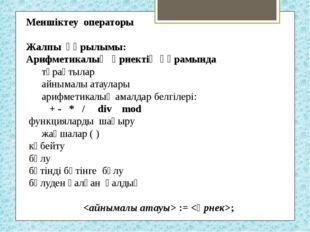 Меншіктеу операторы Жалпы құрылымы: Арифметикалық өрнектіңқұрамында тұр