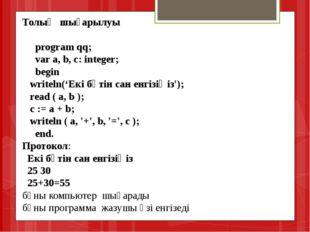 Толық шығарылуы program qq; var a, b, c: integer; begin  w