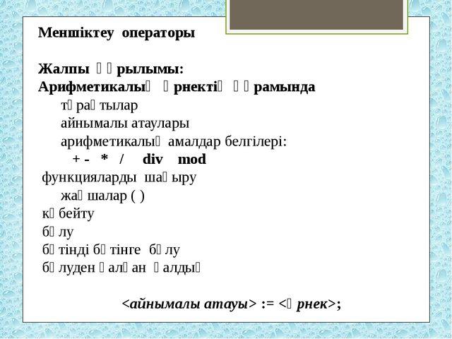 Меншіктеу операторы Жалпы құрылымы: Арифметикалық өрнектіңқұрамында тұр...
