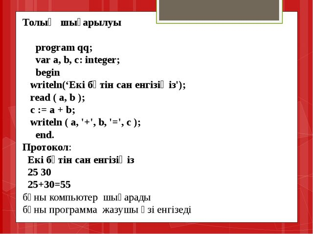 Толық шығарылуы program qq; var a, b, c: integer; begin  w...