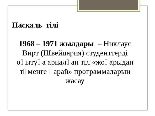 Паскаль тілі 1968 – 1971 жылдары – Никлаус Вирт (Швейцария) студенттерді оқ...