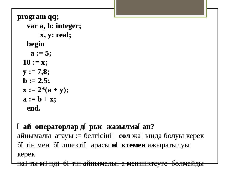 program qq; var a, b: integer; x, y: real; begin ...