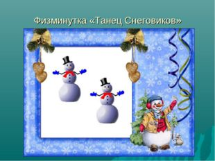 Физминутка «Танец Снеговиков»