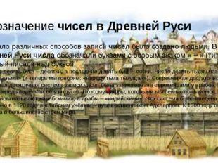 Обозначение чисел в Древней Руси. Не мало различных способов записи чисел был