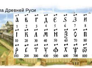 Числа Древней Руси