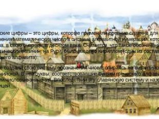 Славянские цифры – это цифры, которые применяли древние славяне для обозначе