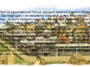 Но это был не единственный способ, которым древние славяне обозначали цифры.